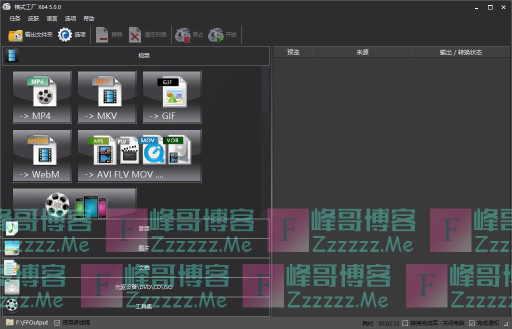 格式工厂V5.0 最新去广告绿色中文汉化版下载 视频转码压缩工具下载