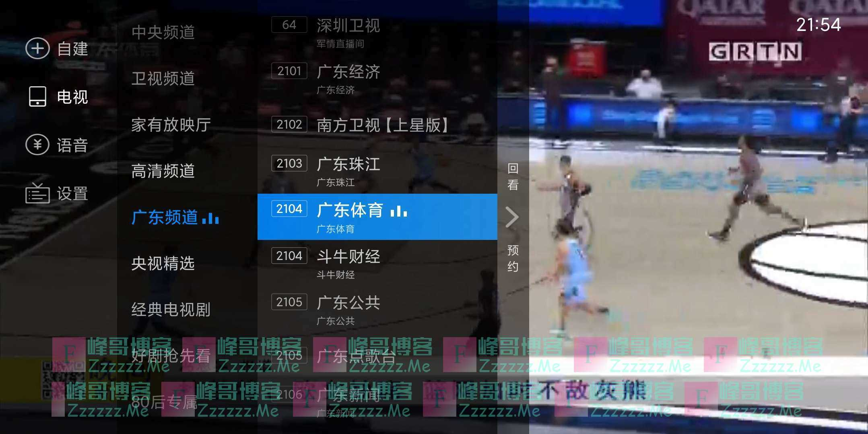 电视家V3.4.30 电视家TV版免登录VIP会员破解版下载