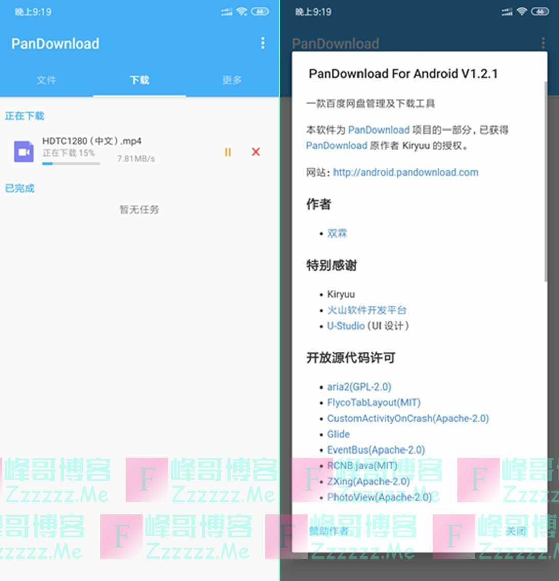 Pandownload V1.2.1 安卓最新可用百度云不限速下载工具 亲测满速下载