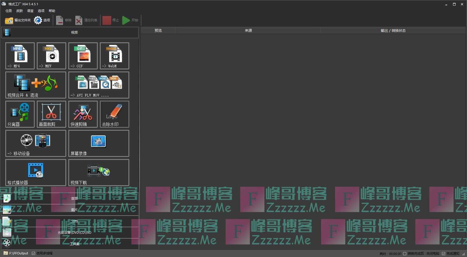 FormatFactory/格式工厂V5.4.5.1 最新格式工厂去广告绿色版下载