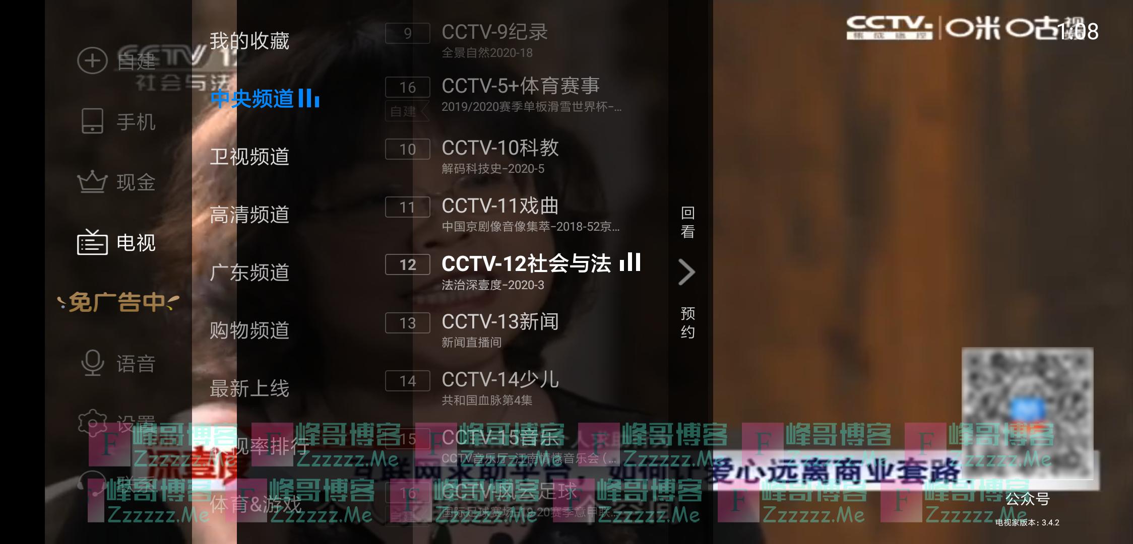 电视家V3.4.4 电视TV版最新去广告,去购物台,解锁高清卫视破解版下载