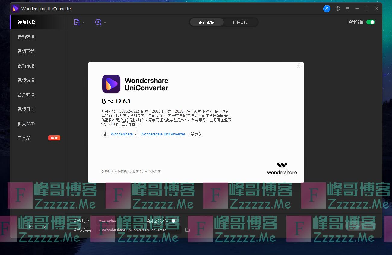 UniConverter/万兴优转V12.6.3.1 万兴格式转换器万兴优转专业破解版下载