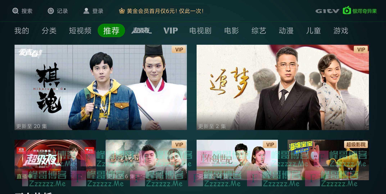 爱奇艺TV版银河奇异果V10.11.2 银河奇异果去广告绿色版下载