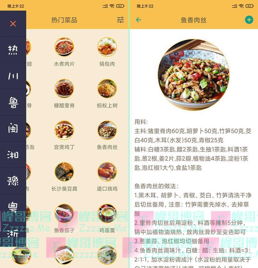 安卓中华美食谱V2.53 中华美食谱去广告绿色版下载