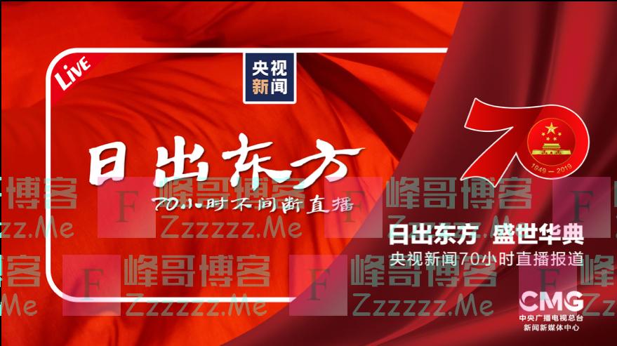 日出东方央视新闻70小时大直播为祖国转发祝福!