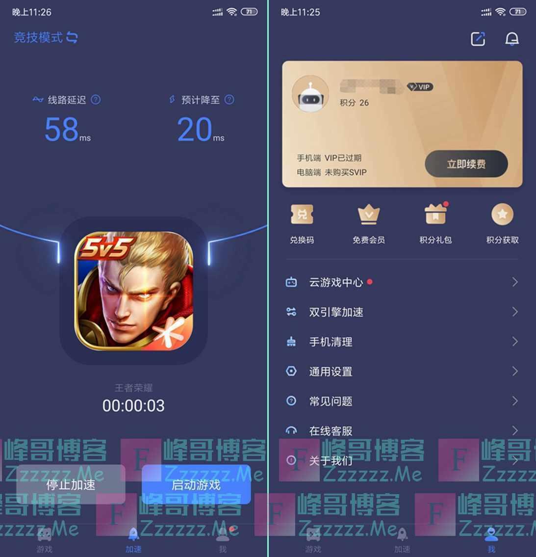 安卓迅游手游加速器V5.1.24.1 最新永久VIP会员破解版下载