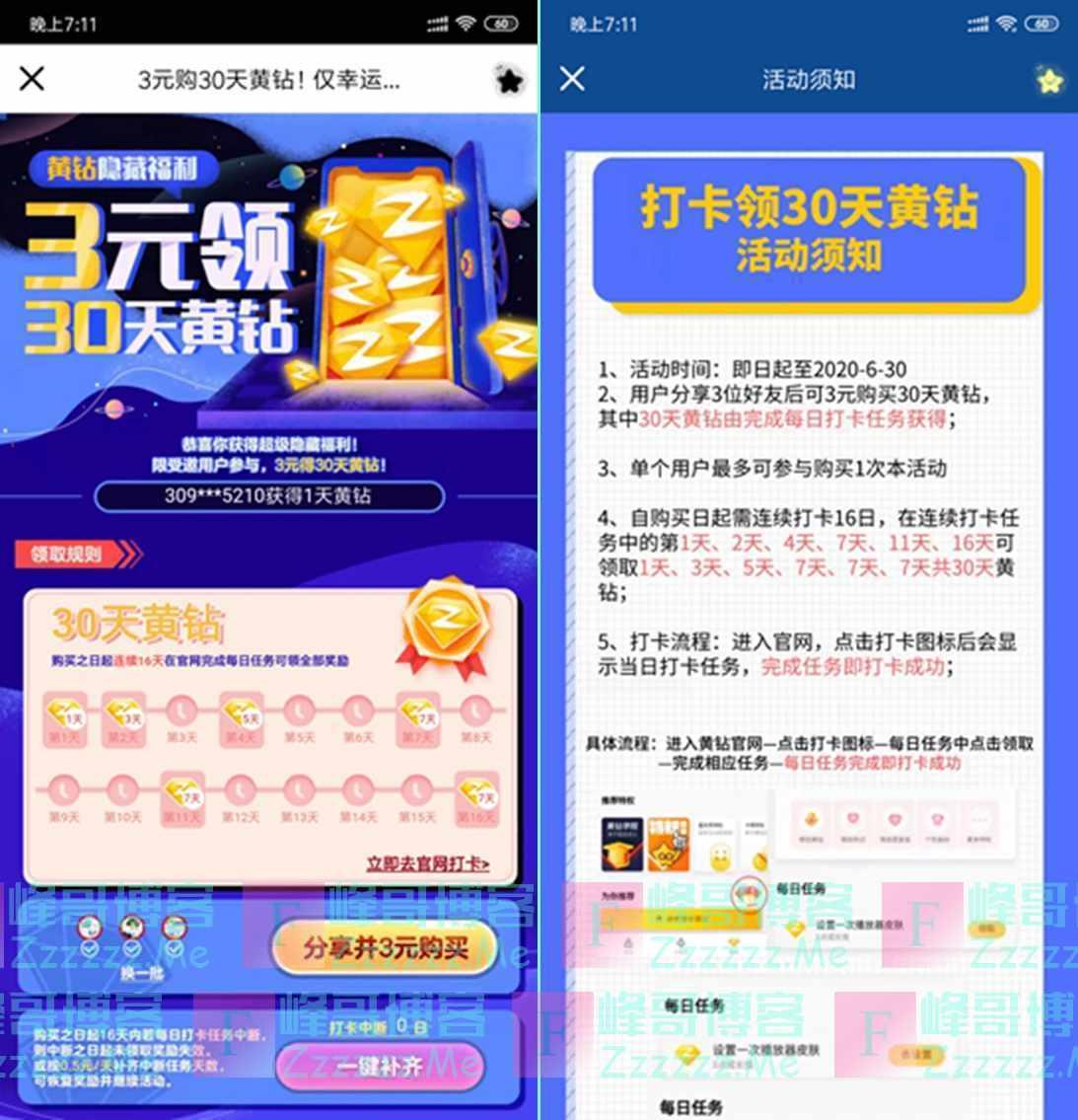 QQ黄钻活动 3元开通一个月QQ黄钻特权 需要连续打卡16天!