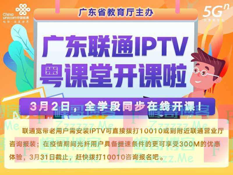 广东联通宽带提速活动,光纤用户免费提速到300M速率!