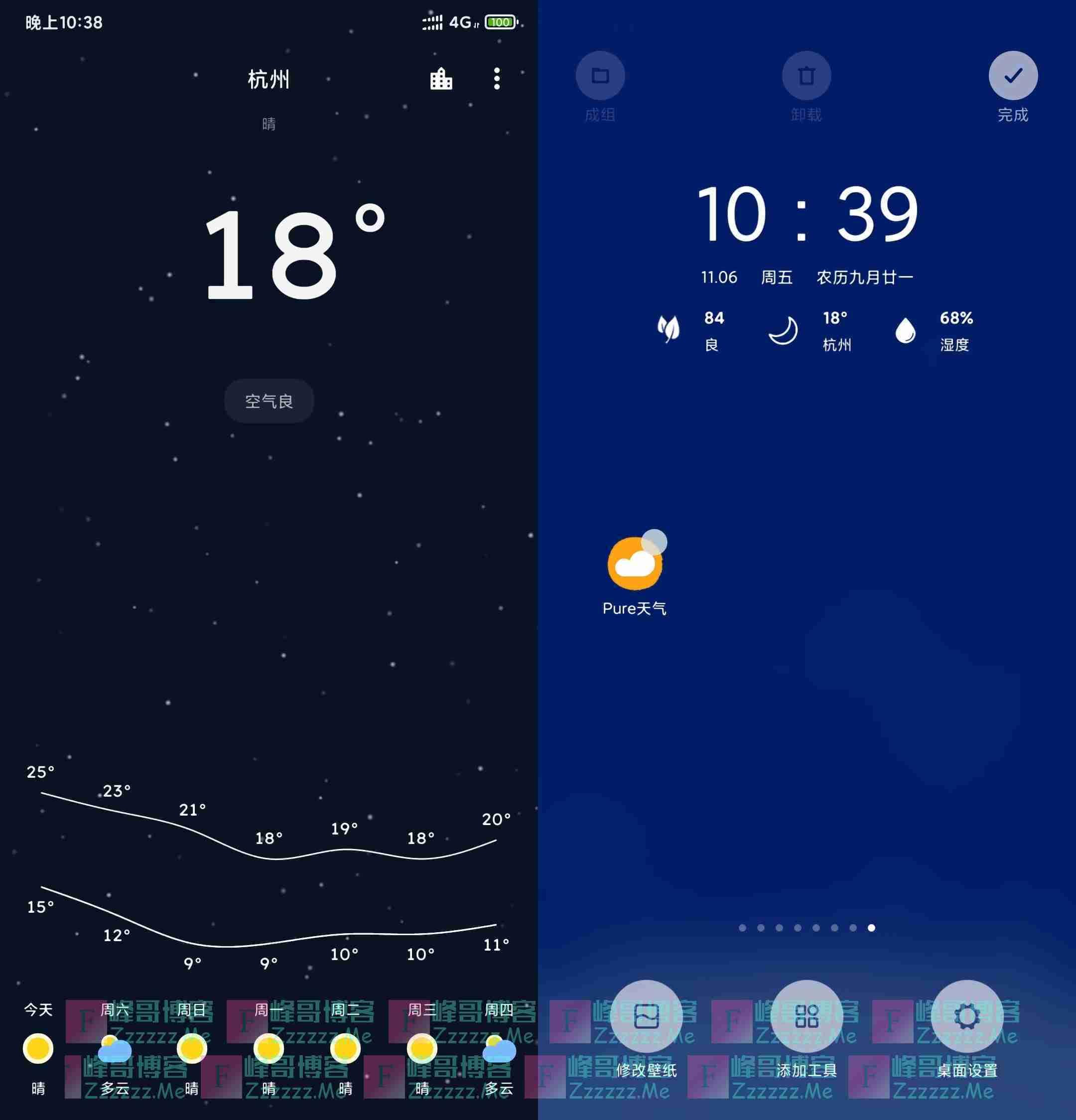 安卓Pure天气V8.1.0 Pure天气去广告破解版下载