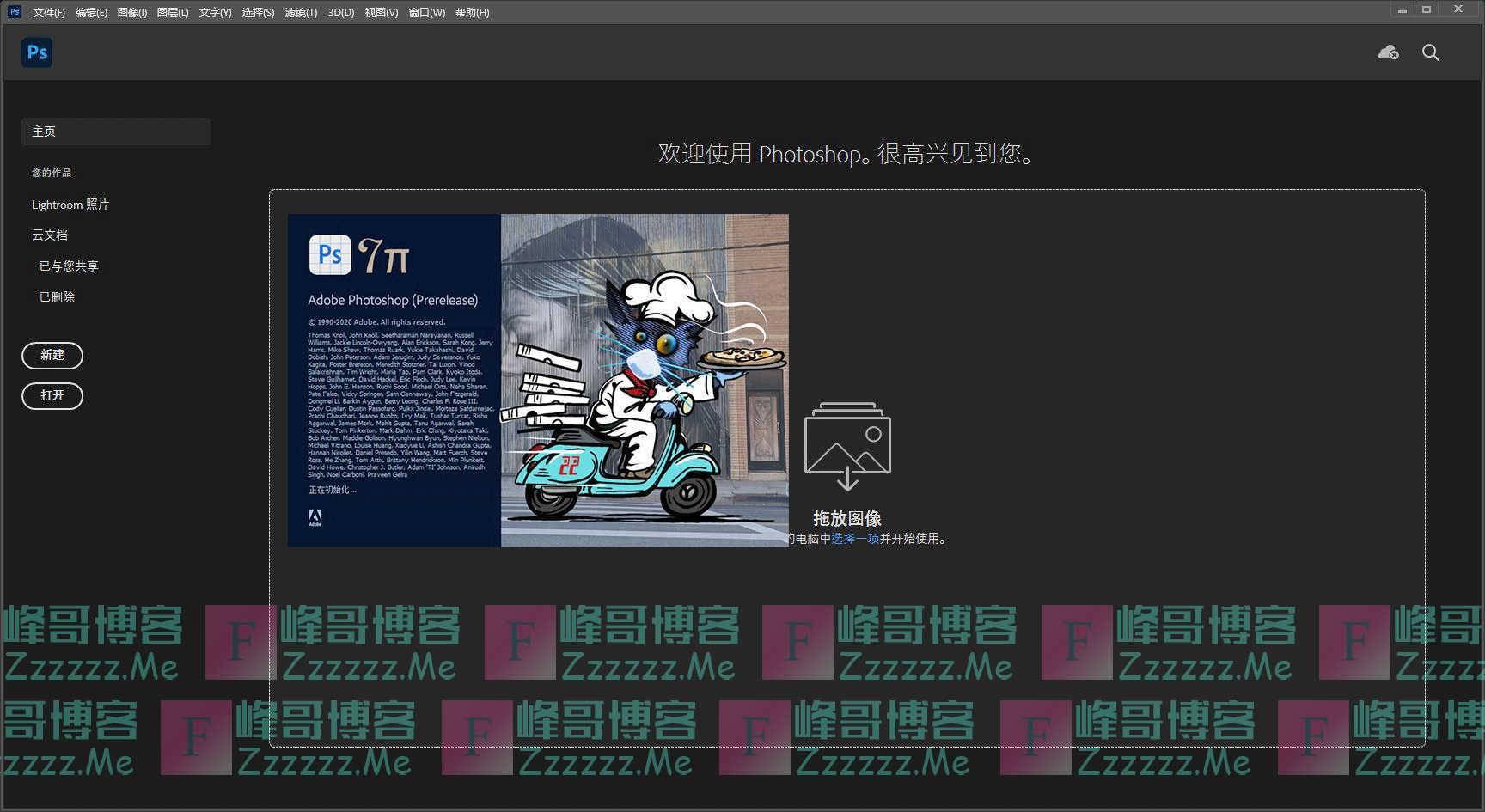 Photoshop 2021 Photoshop2021免激活破解版下载 安装后无需激活直接使用!