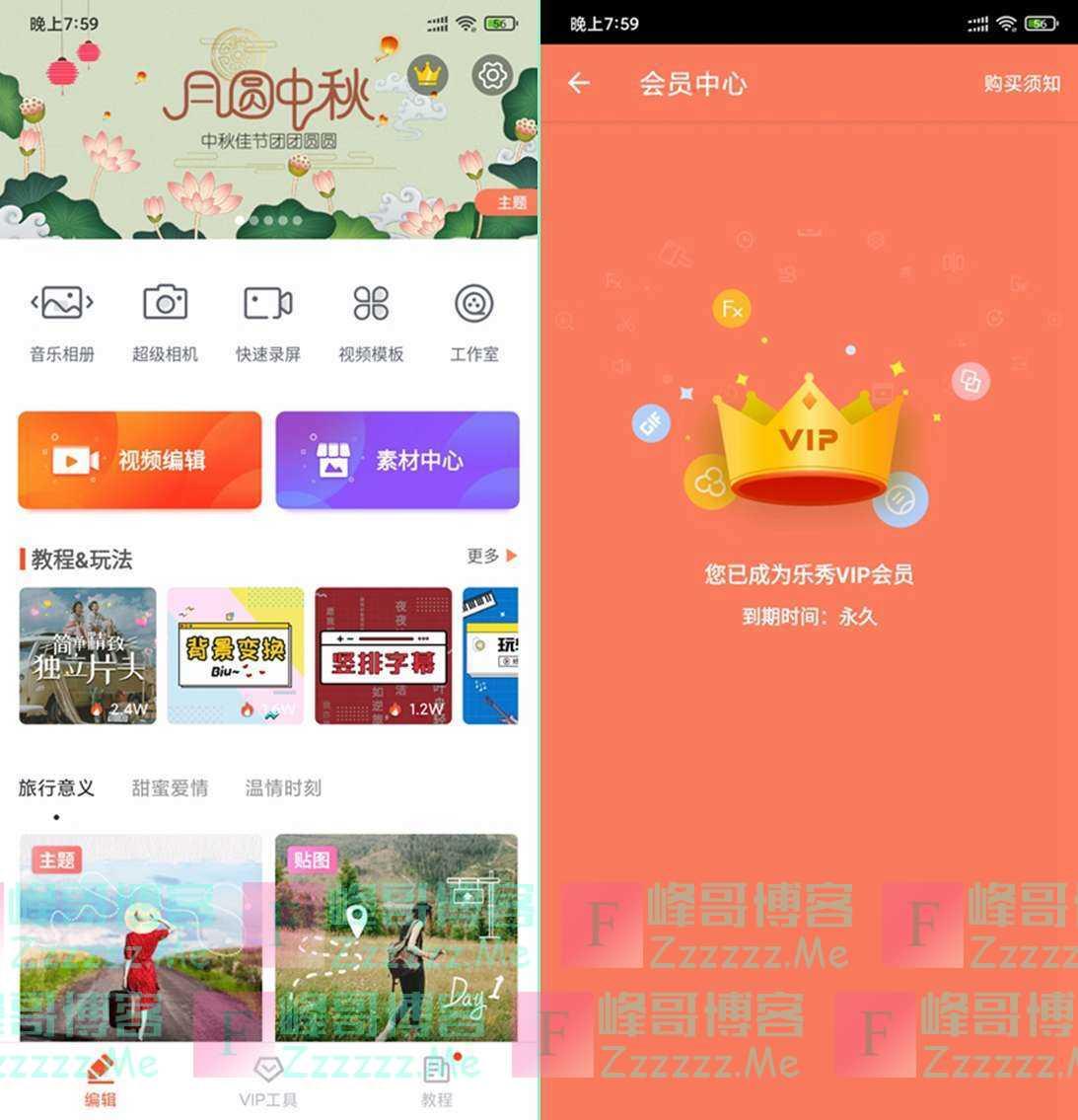 安卓乐秀视频V9.1.1.8 乐秀视频最新永久VIP会员破解版下载
