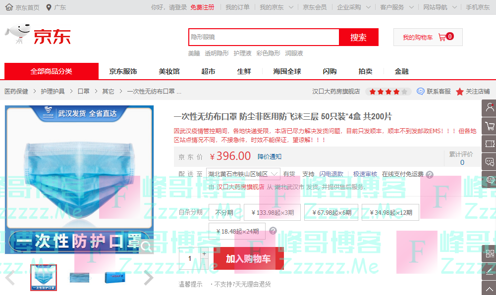 京东湖北特供口罩2元一个 仅限湖北用户购买无需预约抢购!