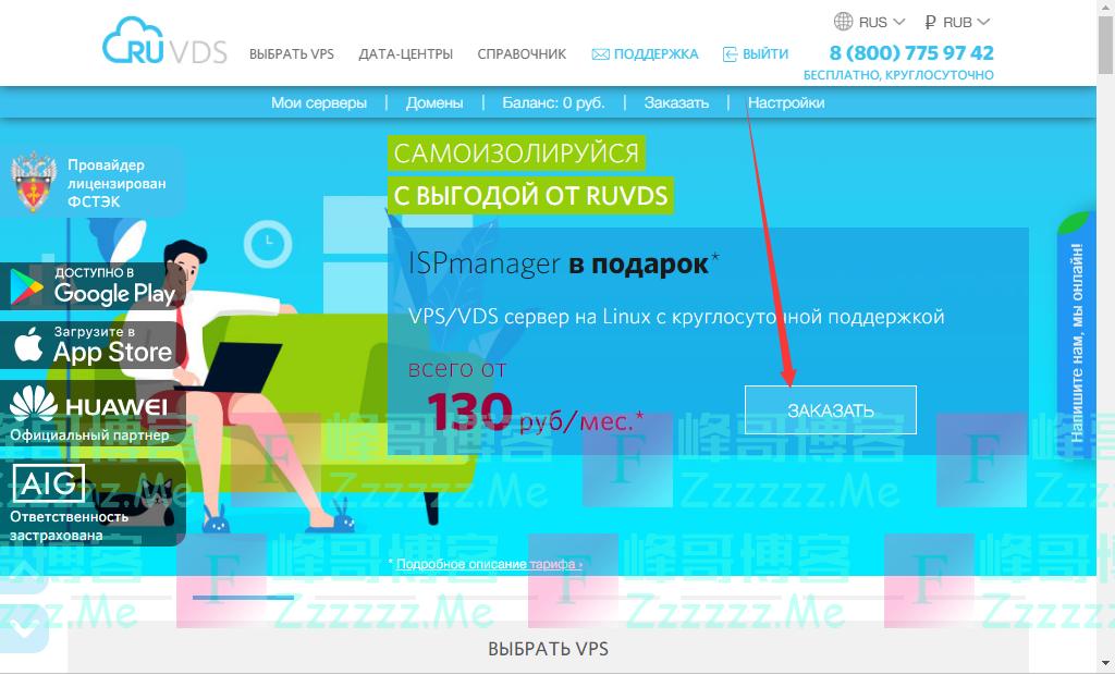 Ruvds俄罗斯VPS性能评测+年付优惠码分享 折后约6.2元一个月!