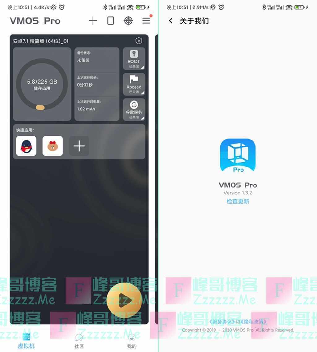 安卓VMOSPro虚拟机V1.3.2 VMOSPro永久VIP会员破解版下载