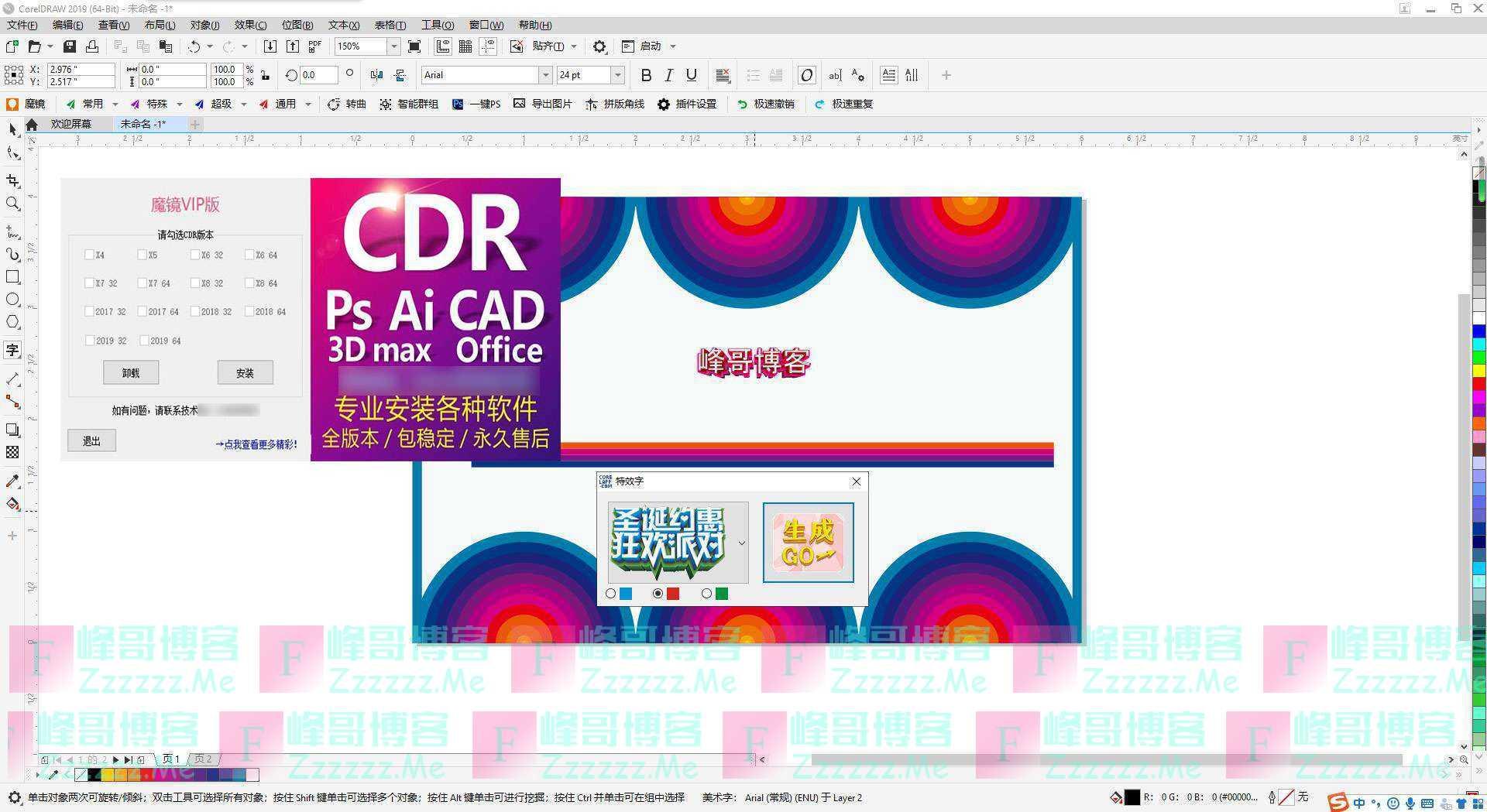 CorelDraw魔镜增强插件VIP破解版下载