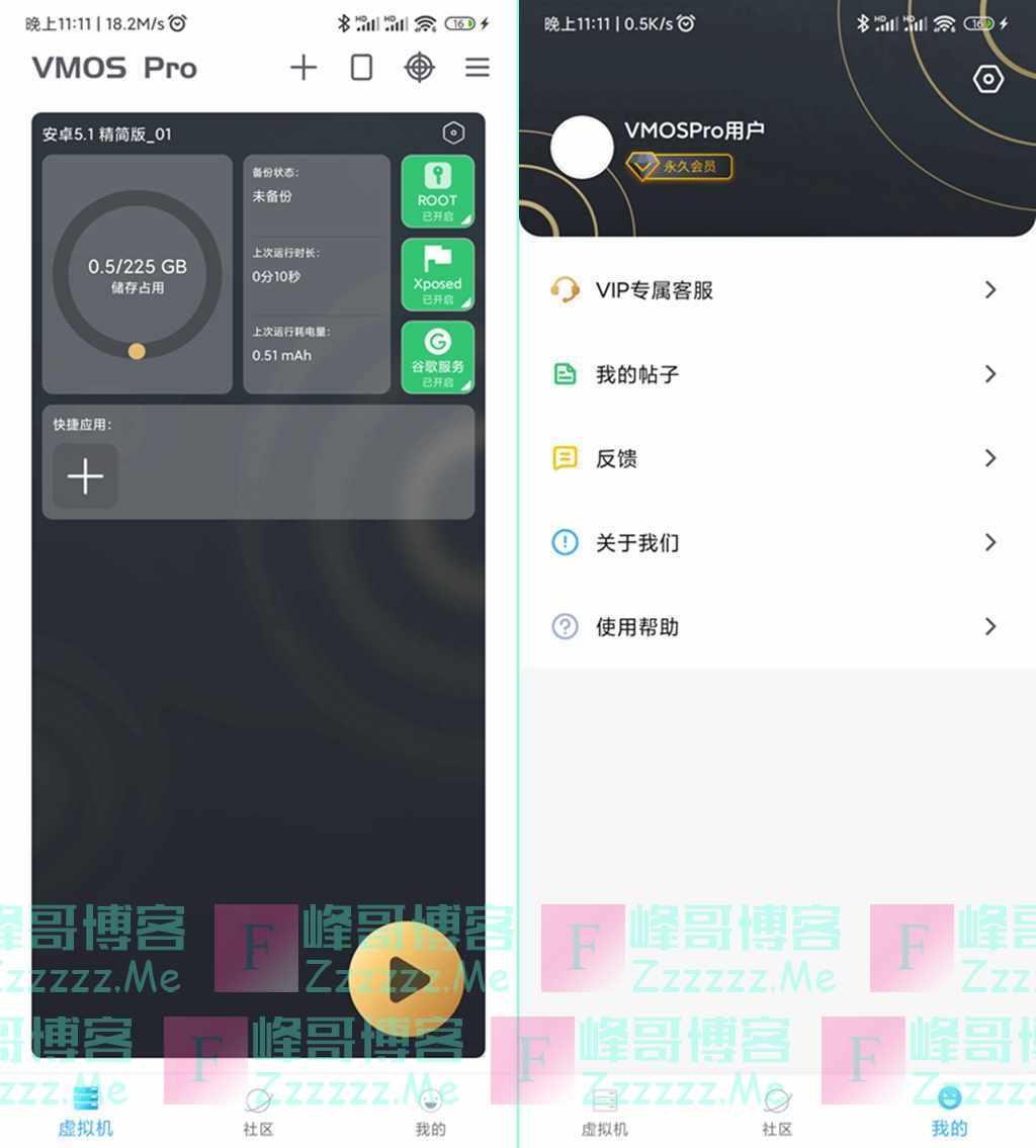 安卓VMOSPro V1.2.2 VMOSPro虚拟机永久VIP会员破解版下载
