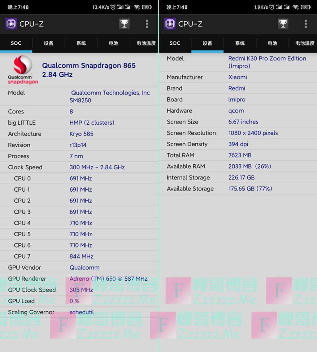 安卓安卓CPU-Z设备信息检测V1.40 安卓CPUZ最新中文汉化去广告绿色版下载