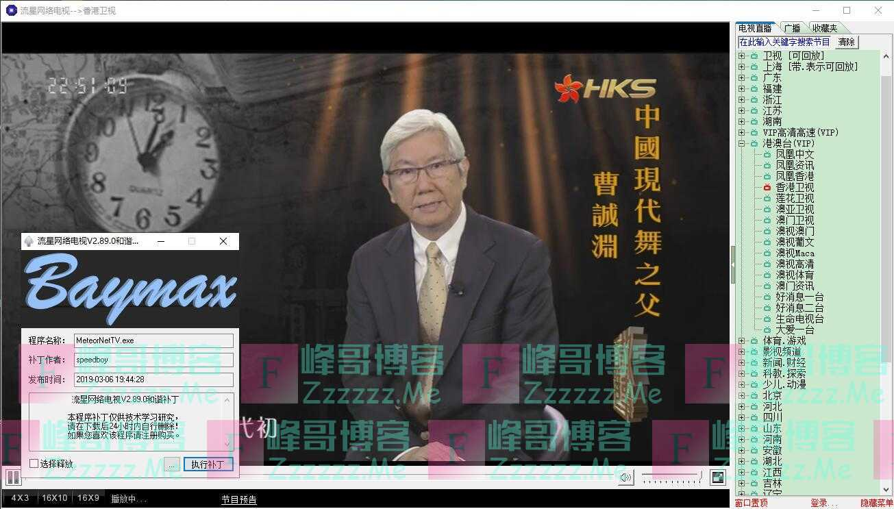 流星网络电视V2.89.1 流星网络电视VIP会员破解版下载所有频道免费看