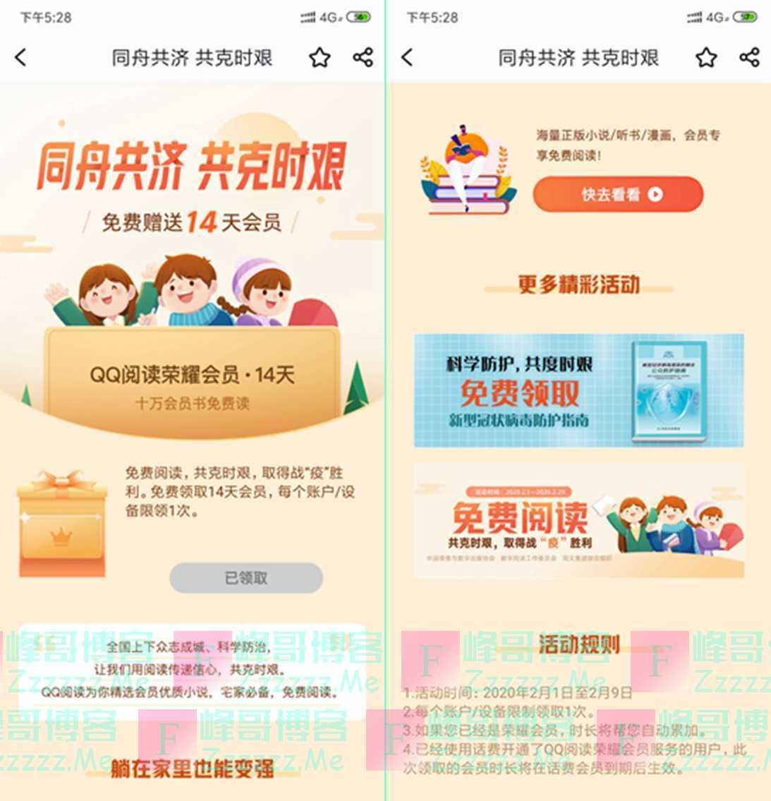 腾讯QQ阅读同舟共济共克时艰活动 免费领取14天QQ阅读荣耀会员