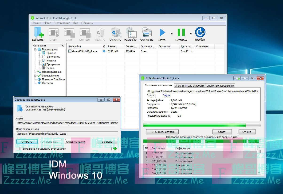 Internet Download Manager V6.35.8(IDM)俄国大神重新打包激活去更新绿色版