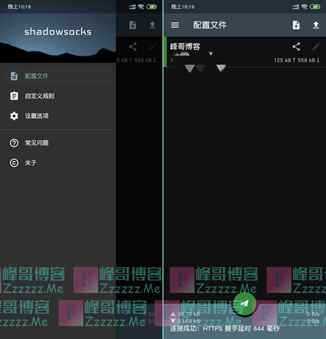 安卓Shadowsocks V4.8.1去广告绿色版
