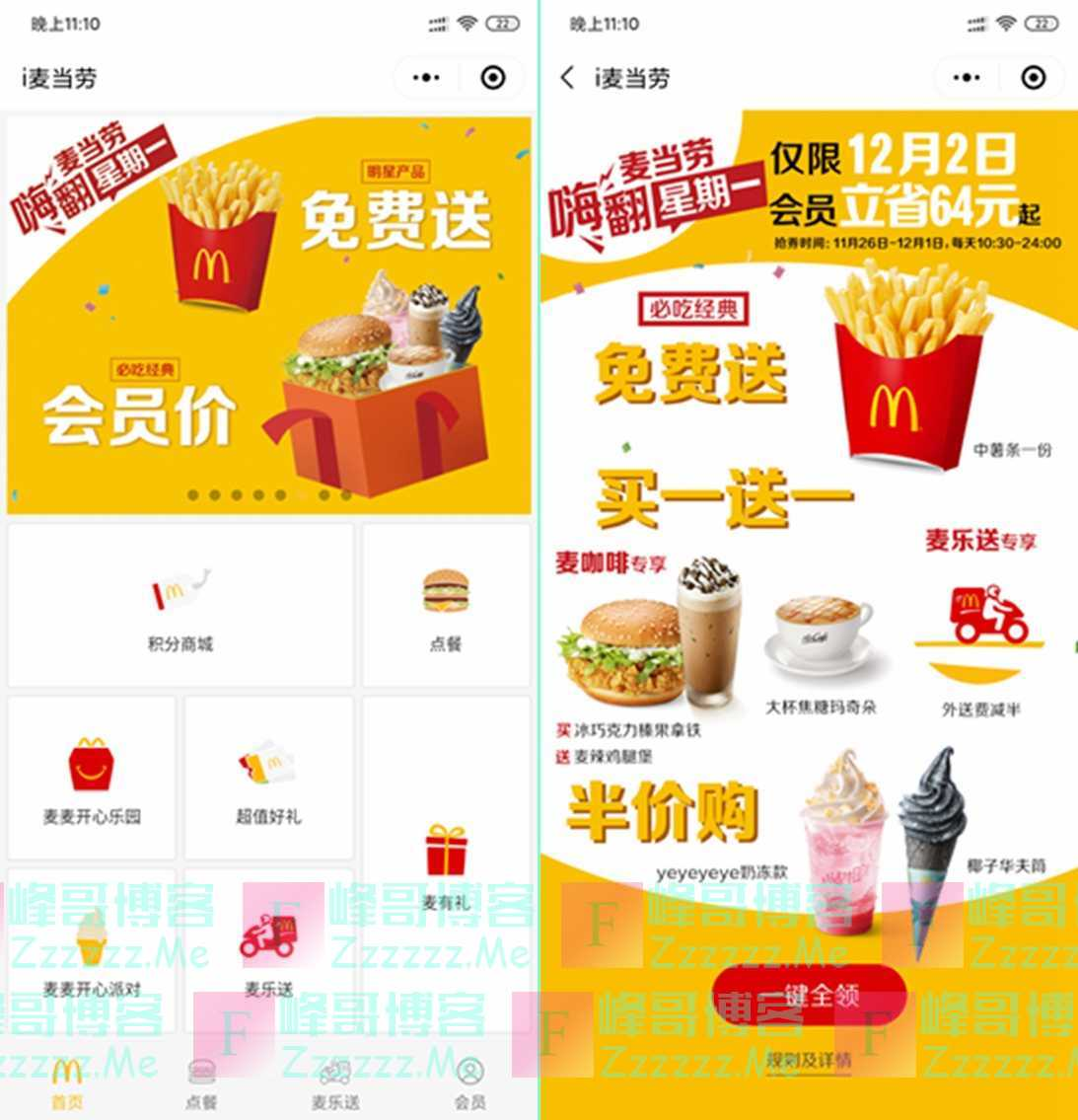 麦当劳嗨翻星期一使用8个积分兑换免费中薯条一份等7张优惠券!