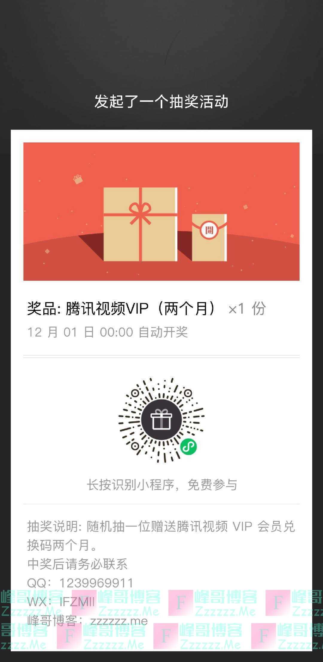 【抽奖】随机抽一个赠送腾讯视频VIP会员两个月!