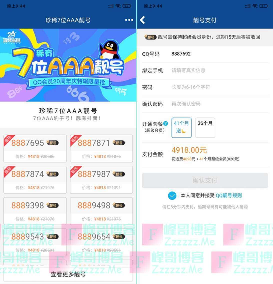 腾讯QQ开放7位3A豹子靓号购买 7位QQ豹子靓号只需4818元!