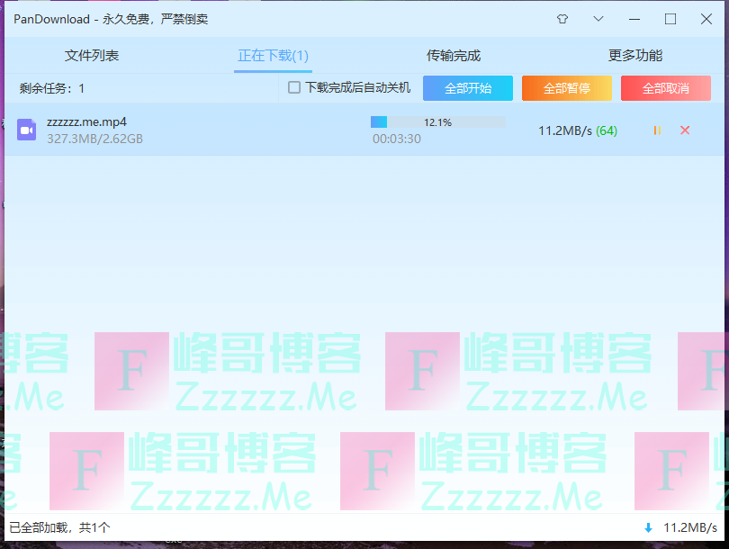 PanDownload V2.1.3 百度网盘不限速下载最新版本 亲测可用下载满速!