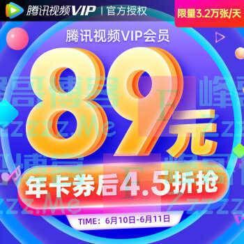 腾讯视频好莱坞VIP会员89元开通一年 可用京豆抵扣!