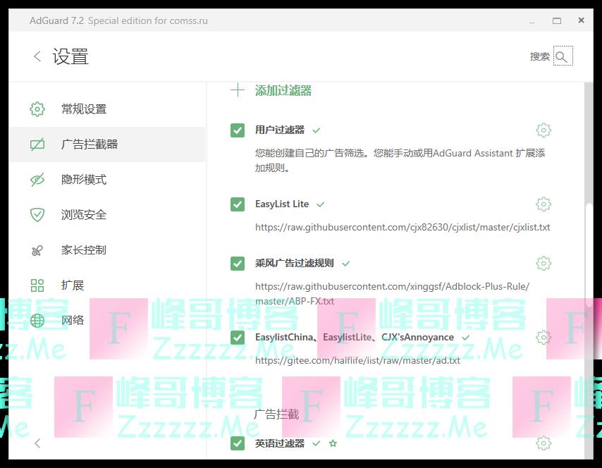 AdGuard广告拦截工具V7.4.3247.0 Windows永久免激活特别版
