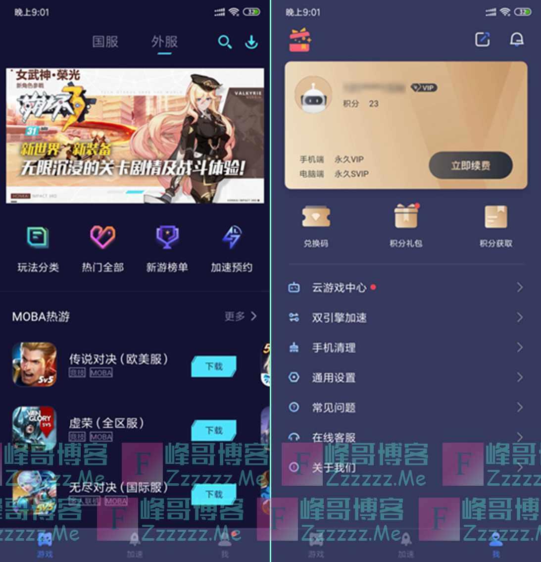 安卓迅游手游加速器V5.1.22.4 最新永久VIP会员破解版下载