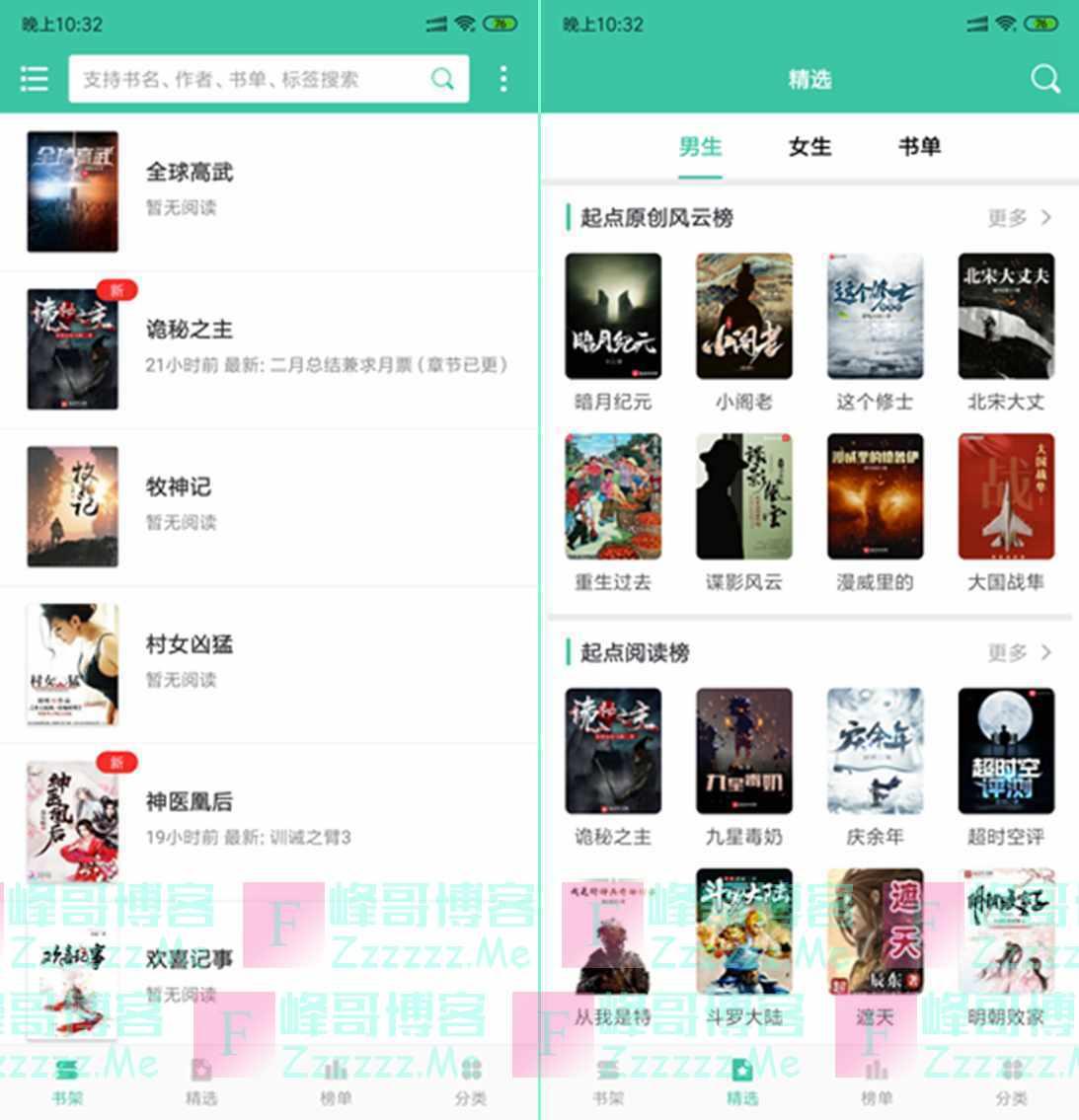 安卓蜜蜂小说V1.0.21 免登陆去广告VIP会员破解版下载