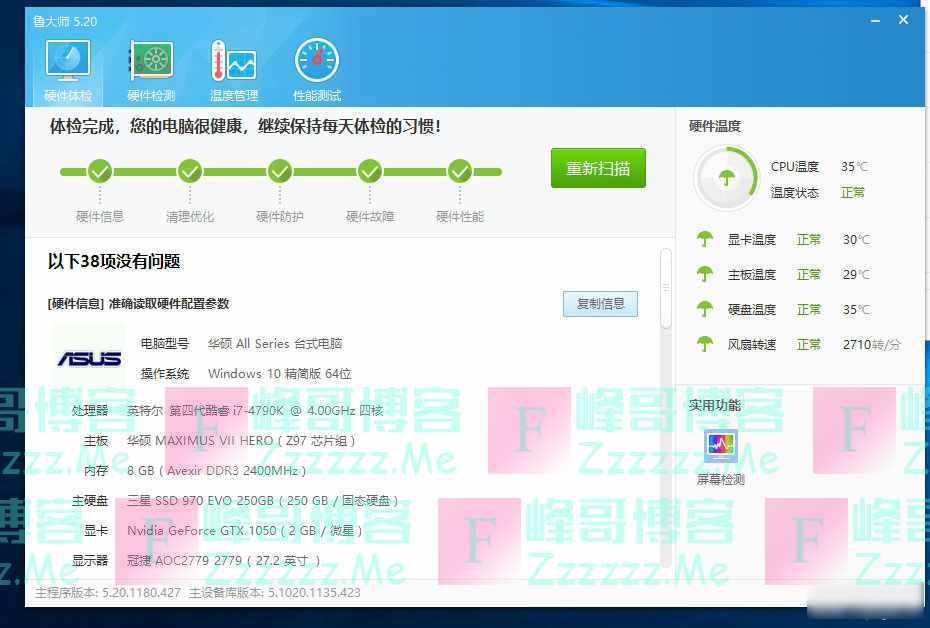 鲁大师V5.20.1180 最新去广告绿色精简版下载