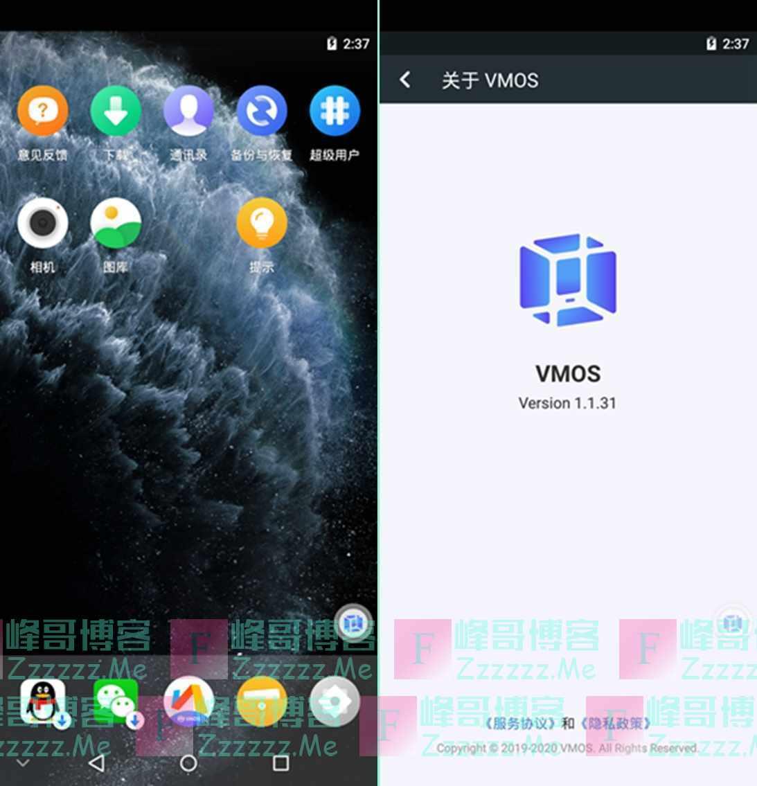安卓虚拟机VMOS V1.1.31 最新去广告绿色版下载